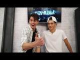 Танцы: Миша Зайцев и Костя Зайц - Два зайца в номере (сезон 3, серия 18)