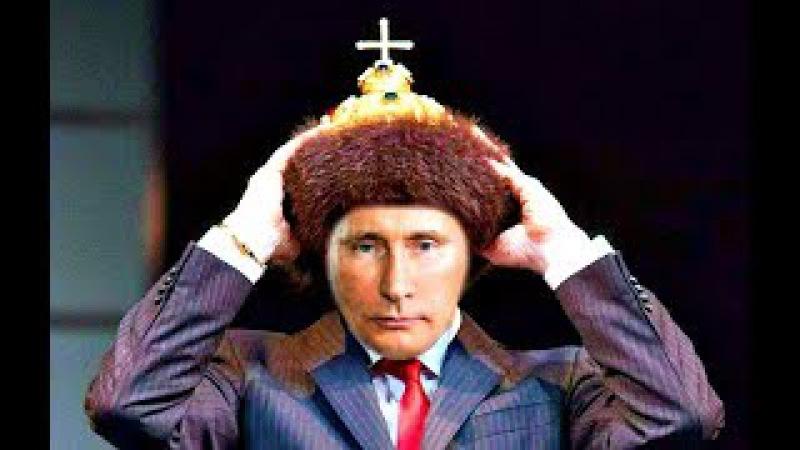 Путин глазами Американцев. Сатирическая пародия-фарс на стереотипы Европейской...