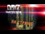 На страже - DayZ SA (0.61) от первого лица