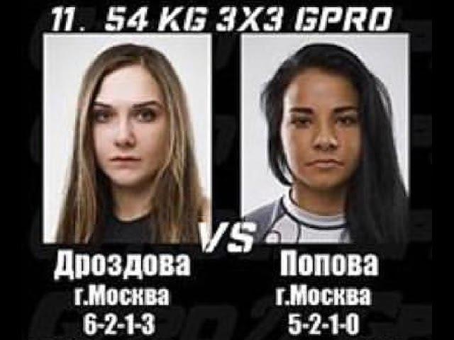 Валерия Дроздова vs Галина Попова [11.03.2017]