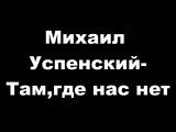 Михаил Успенский-Там,где нас нет