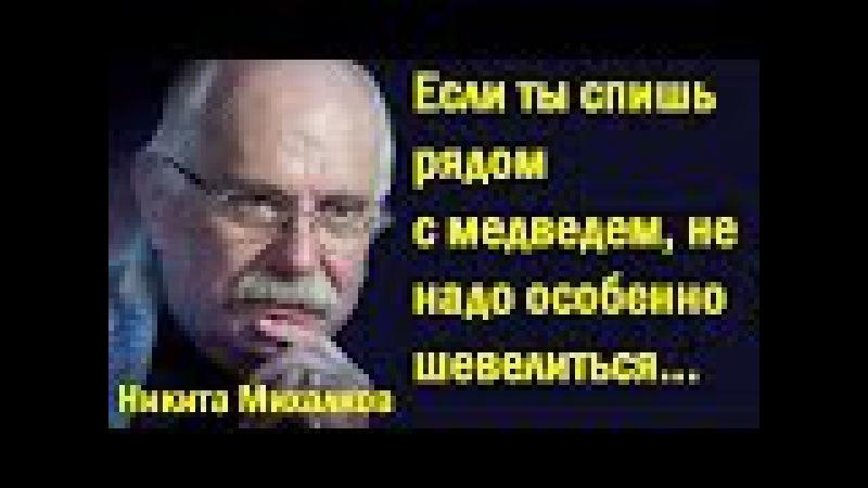 Hикитa Миxaлкoв - Взaимooтнoшeния Poccии и Зaпaдa: вчepa, ceгoдня, зaвтpa... (политика)