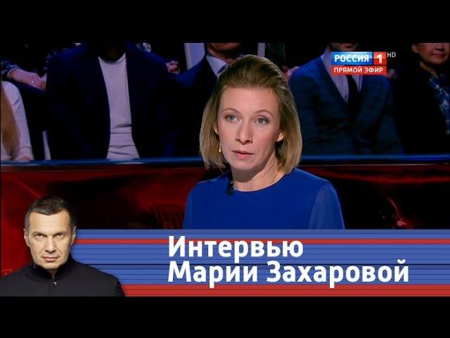 Мария Захарова: о пропаганде, Трампе, Макфоле. Воскресный вечер от 13.11.16