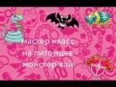 Питомцы Monster High Монстер Хай мастер класс на часть 2/ Nefera, Cleo, Draculaura
