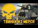 ТВИНК ИЗ МЕРСИ ИСПУГАЛСЯ БИЛЛИ | World of Tanks