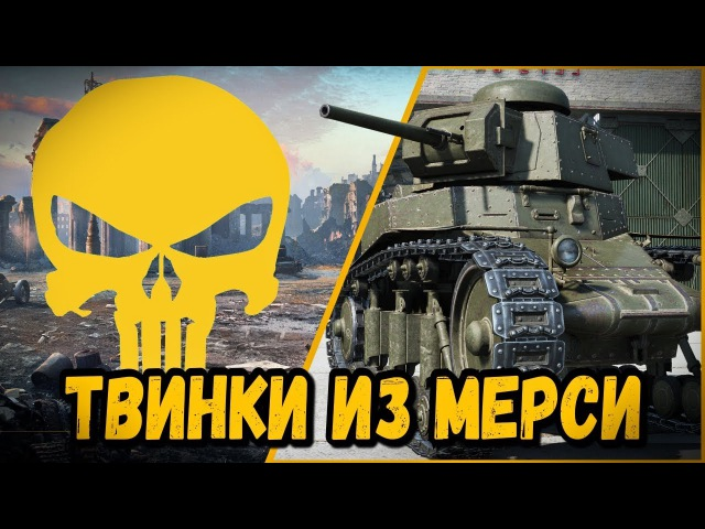 ТВИНК ИЗ МЕРСИ ИСПУГАЛСЯ БИЛЛИ | World of Tanks