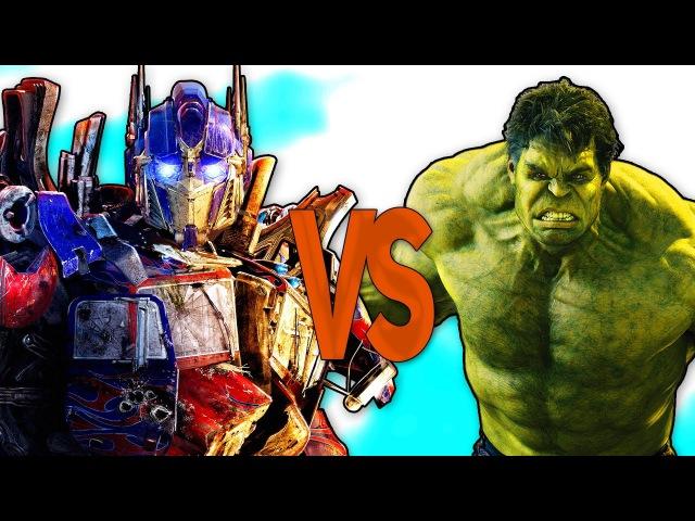 ХАЛК VS ТРАНСФОРМЕРЫ   СУПЕР РЭП БИТВА   Hulk Avengers trailer ПРОТИВ Transformers Optimus Prime