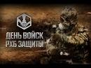 13 ноября День войск РХБЗ