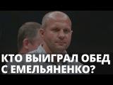 Кто выиграл обед с Федором Емельяненко на Чемпионате мира по самбо в Сочи?