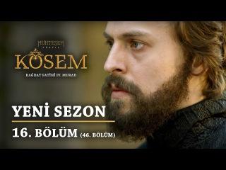 Великолепный век: Кёсем Султан   - 2 сезон  16 серия  (46 серия)