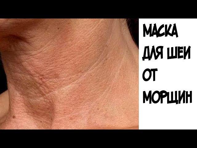 ШОКЭта маска поможет избавиться от морщин на шее