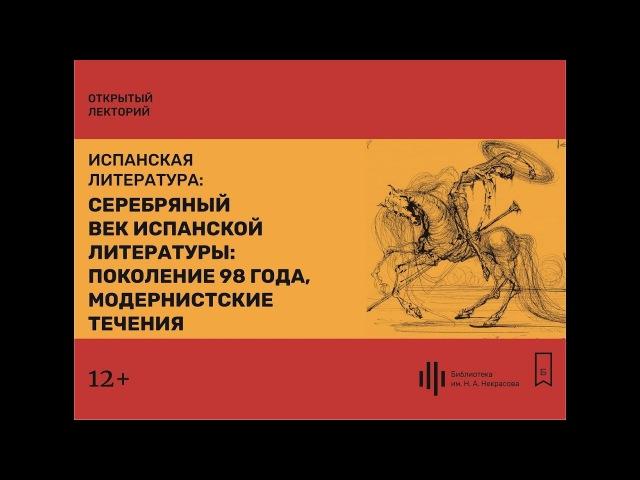 Лекция 3. Серебряный век испанской литературы: поколение 98 года, модернистские течения .