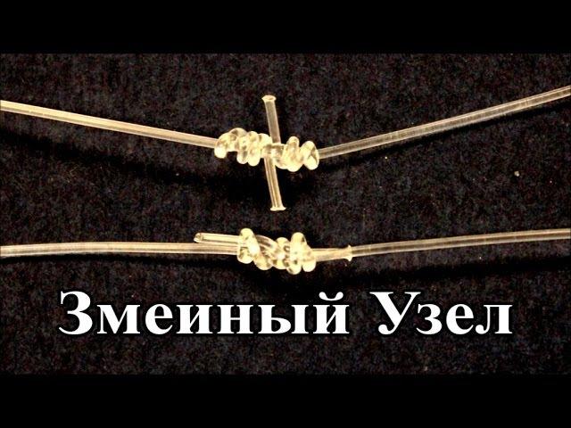 Змеиный (Кровавый) Узел и его улучшенная модификация   Рыбацкие Узлы   Энциклопедия Узлов