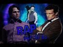 Доктор против Брюс Баннер Rap Дуэль I Сезон