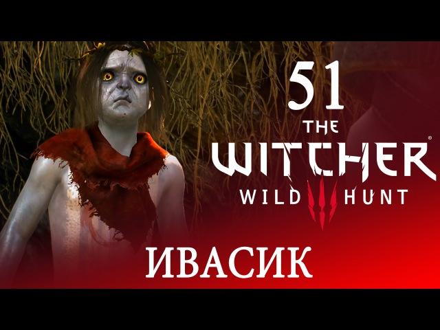 51 [Ивасик. Средневековый фейспалм] Игра ВЕДЬМАК 3: Дикая Охота ПРОХОЖДЕНИЕ