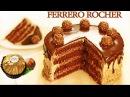 Фантастический FERRERO ROCHER ТОРТ Как приготовить торт Ферреро Роше