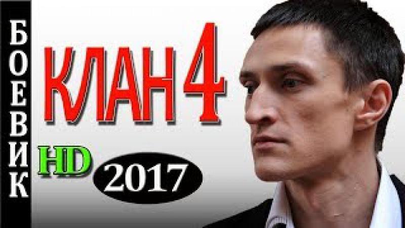 ОЧЕНЬ ХОРОШИЙ БОЕВИК 2017
