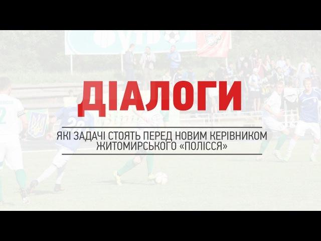 «Діалоги» на Житомир.info: Які задачі стоять перед новим керівником житомирського...