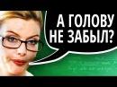 Топ10 Способов ОТШИТЬ Училку! 1