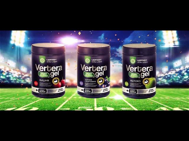 Vertera Sport active - новое правильное спортивное питание