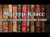 МАСТЕР-КЛАСС по сканированию книг