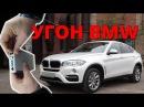 Угон BMW X6 Как защищен БМВ F16