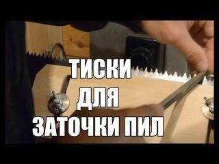 Тиски для заточки пил nbcrb lkz pfnjxrb gbk