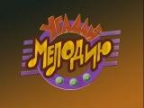 Угадай мелодию (ОРТ, 1997) Наталья Минаева, Елена Новикова, Ольга Хвостова