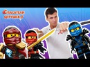 ДЯДЯ БУ и НИНДЗЯГО ЛЕГО LEGO Спасательная операция Змеи зомби и ФЛИНТЛОК Видео для...