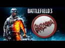 🔴STREAM from GROZNAMA🔴 Battlefield 3 17 11 2017