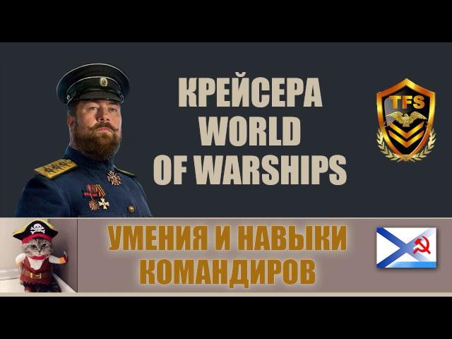World of Warships Умения и навыки командира крейсеров России и СССР 0 6 0