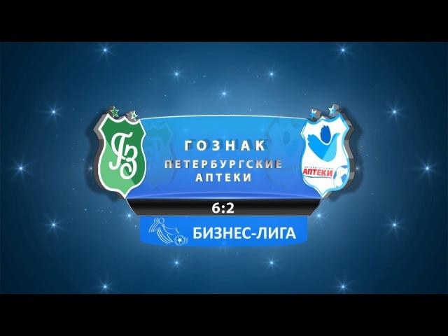 Гознак - Петербургские аптеки 02.03.17
