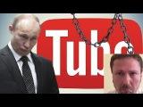 YouTube продвигает Шария  Russian YouTube serves Putin PART 2
