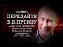 ASaMSPb - Передайте Путину - (А.Харчиков) - ( - (V-SaM-30.06.2014) - S-720-HD - mp4