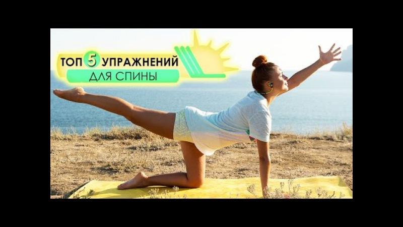 ТОП 5 лучших упражнений для спины   Здоровая спина за 8 минут в день