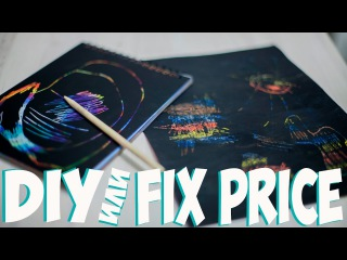 DIY или Fix Price? Гравюра: делаем сами и сравниваем с покупным блокнотом.
