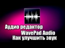 Аудио редактор WavePad Audio. Как улучшить звук