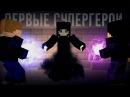Minecraft сериал ПЕРВЫЕ СУПЕРГЕРОИ - 3 серия