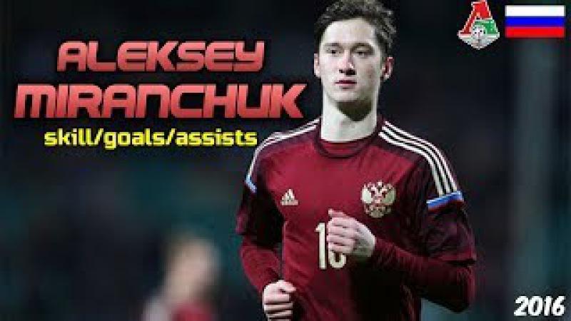 Aleksey Miranchuk - Young Talent - Magic Skills Goals Assists - 2016 HD