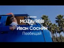 MGZAVREBI × Иван Соснин | Пообещай | Samsung YouTube TV | (12 )