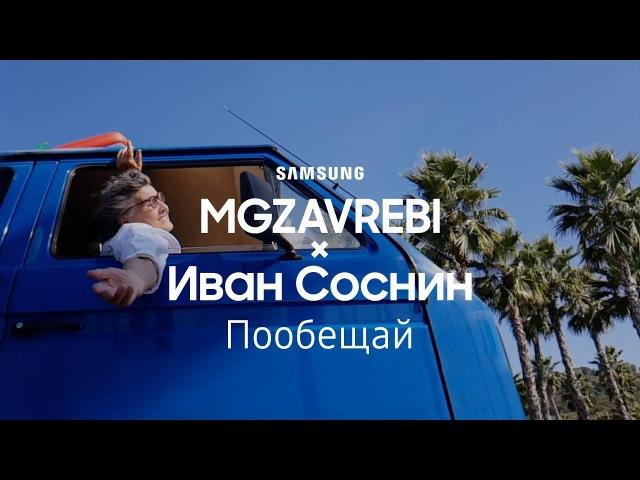 MGZAVREBI × Иван Соснин | Пообещай | Samsung YouTube TV | (12)