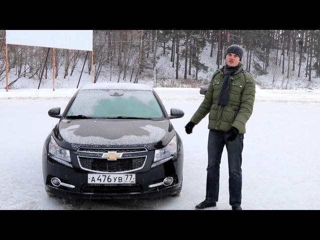 Обзор Chevrolet Cruze с пробегом отличный вариант за 400 000 руб