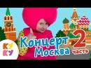 😀КУКУТИКИ 🎤Концерт 1 МАЯ ИЗМАЙЛОВО в Москве Часть 2 детские песенки Big Papa Studio