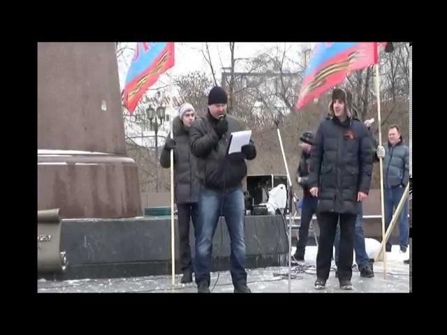 НОД Екатеринбург Митинг АНТИМАЙДАН 21 02 2015