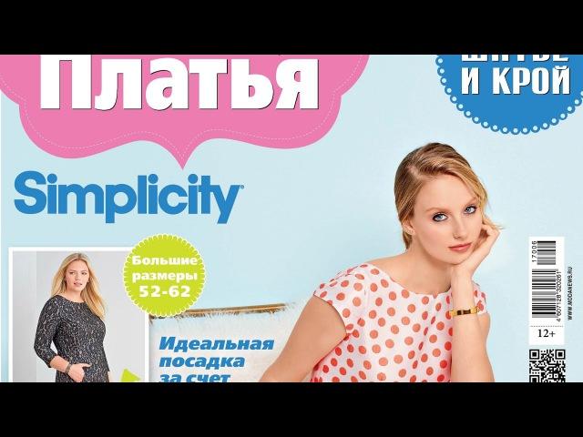 Видеообзор журнала «ШиК Шитье и крой. Simplicity. Платья» № 062017 (июнь)