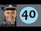 Глухарь 40 серия (1 сезон) (Русский сериал, 2008 год)