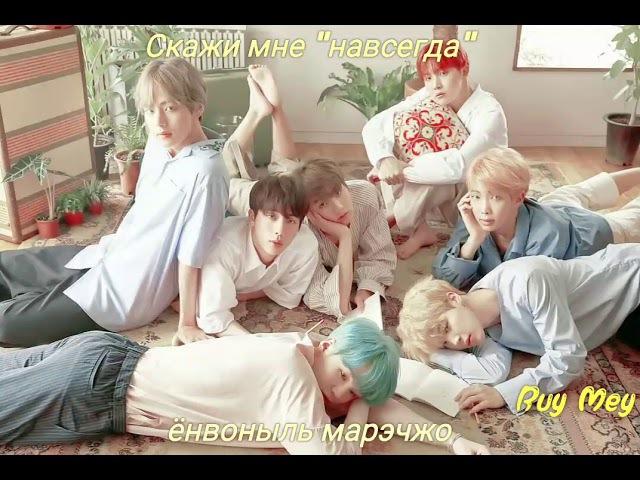 [КАРАОКЕ]BTS(방탄소년단)'Best Of Me' рус.субтитрыкириллизация