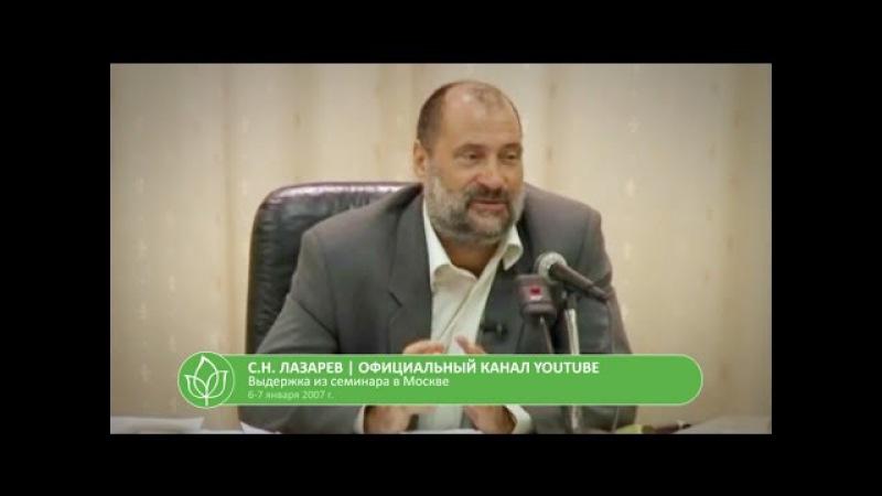 С.Н. Лазарев | Дьявол во плоти