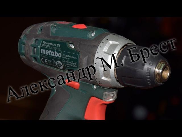 Как починить редуктор в Metabo PowerMaxx BS \ Ремонт инструмента \ Брест \ Проскакивает
