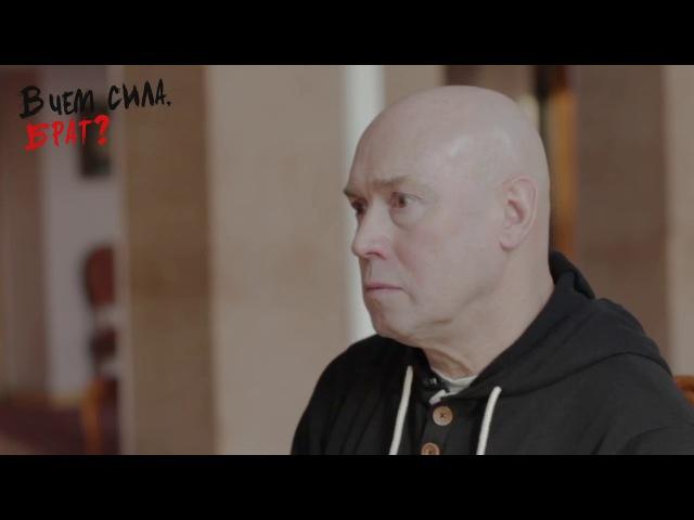 В чем сила брат Виктор Сухоруков